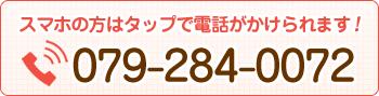 電話番号0792840072