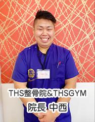 THS整骨院&THSGYM 院長 中西