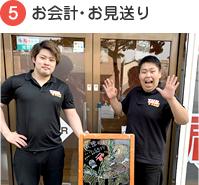5.お会計・お見送り