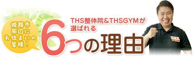 姫路周辺にお住まいの皆様!THS整骨院&THSGYMが選ばれる6つの理由