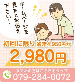 ホームページを見たとお伝え下さい!初回に限り通常4,950円が2,980円に!THS整骨院&THSGYMにお電話下さい!