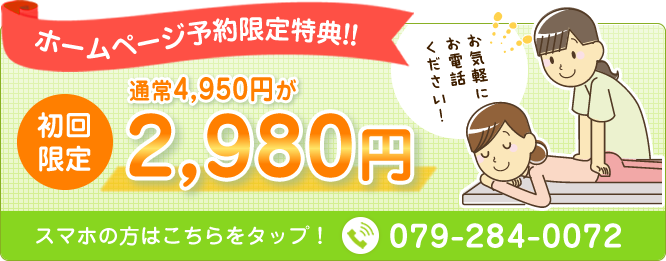 ホームページ予約限定特典 初回限定4,950円が2,980円